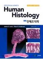 인체조직학(Human Histology)    4판