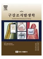 구강조직발생학 제3판