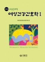 여성건강간호학 I -제9판 모성간호학-
