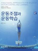 운동조절과 운동학습(2판)