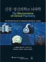 신경 정신의학의 뇌과학 [양장본]