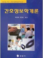 간호정보학 개론