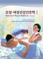 모성·여성건강간호학Ⅰ 10판
