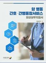 암 병동 간호 간병통합서비스 임상실무지침서