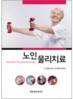 노인물리치료