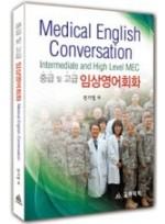 임상영어회화(중급및고급) : Medical English Conversation