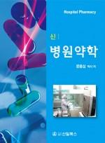 신 병원약학