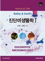 Bailey & Scott 진단미생물학1   14판