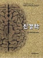 신경학, 2판