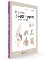 한눈에 보는 근육 관절 기능해부학: 근육 동작 스포츠 손상 (Visual Anatomy Series)