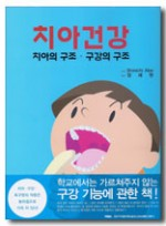 치아건강 - 치아의 구조.구강의 구조