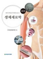 생체재료학 2판