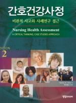 간호건강사정 -비판적 사고와 사례연구 접근