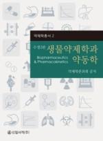 생물약제학과 약동학 (수정2판)