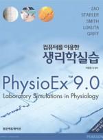 컴퓨터를 이용한 생리학 실습(PhysioEx9.0)