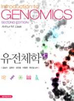 유전체학(제2판)
