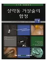 상악동 거상술의 함정- CT로 검증한다 시리즈 1 (CD 포함)