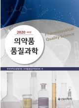 의약품 품질과학 - 2020 제5판