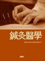침구의학 (CD 포함)