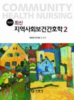 최신 지역사회보건간호학2 (개정판)
