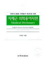 대한의사협회 의학용어 제5판에 따른 지제근 의학용어사전 2판