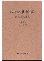 性齋硏究實驗錄(성제연구실험록) 전2권