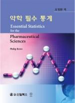 약학 필수 통계