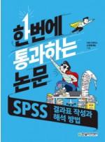 한번에 통과하는 논문  SPSS 결과표 작성과 해석 방법