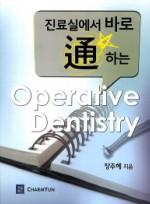진료실에서 바로 통하는 Operative Dentistry