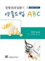 정형외과질환의 약물요법 ABC - 외래진료 포인트!