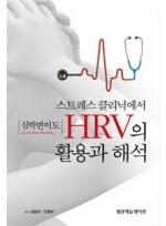 스트레스 클리닉에서 HRV의 활용과 해석