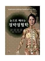 경락경혈학 (눈으로 배우는)