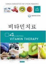 비타민치료 (4판)