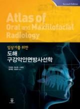 임상가를 위한 도해 구강악안면방사선학 (2판)
