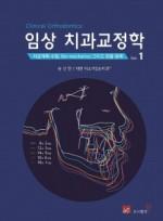 임상 치과교정학1