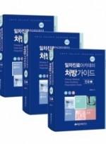 일차진료 아카데미 처방가이드 3Vol SET
