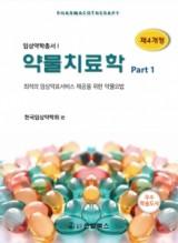 약물치료학 제4개정 - 전2권세트