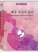 폐경 여성의 관리, 4판