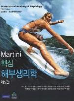Martini 핵심 해부생리학 제5판