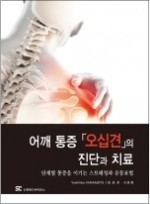 어깨 통증 오십견의 진단과 치료: 단계별 통증을 이기는 스트레칭과 운동요법