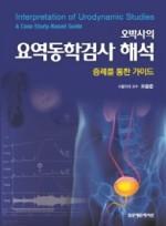 오박사의 요역동학검사 해석   양장본