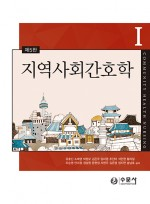 지역사회간호학 I -제5판-