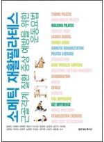 소메틱 재활필라테스: 근골격계 질환 증상 예방을 위한 운동요법