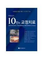 대한민국 10인의 교정치료 – 교정임상가를 위한 111 Tip