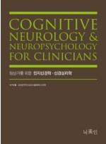 임상가를 위한 인지신경학, 신경심리학