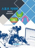 스포츠 치의학 (Sports Dentistry)