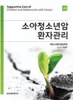 소아청소년암환자관리 (2판)