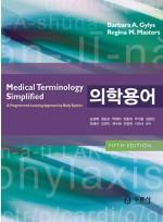 의학용어 -송경애