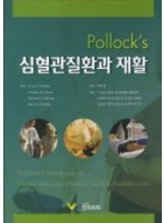 Pollock's 심혈관질환과 재활
