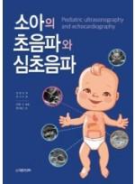 소아의 초음파와 심초음파-Pediatric ultrasonography and echocardiography